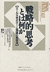 Thinking Strategically: The Competitive Edge in the Business, Politics and Ev... (japan import)