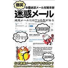 meiwakumeirtaisakuhon (senkokumeiwakumeirutaisaku) (Japanese Edition)