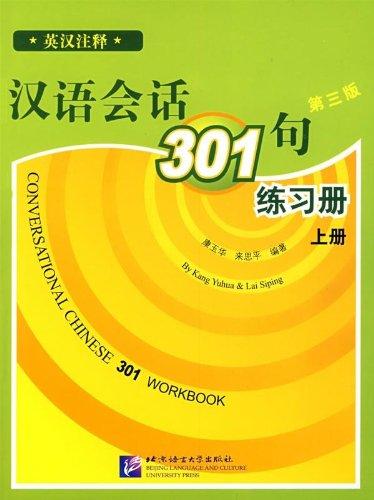 Conversational Chinese 301: Conversational Chinese 301 vol.1 - Workbook Workbook Pt. A por Yuhua Kang
