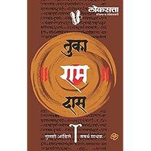 Amazon in: Marathi - Theology & Philosophy of Religion