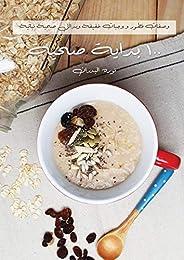 كتاب 100 بداية صحية للمؤلف نورة البدران