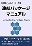 Consolidated Package Manual: Excel modeling download with password (Japanese Edition)