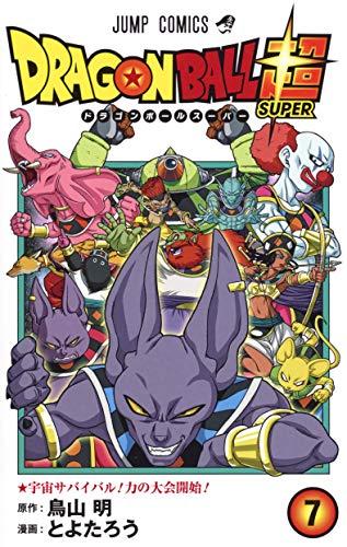 DRAGON BALL SUPER 7 - Edición japonesa (Jump Comics)