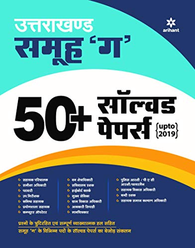 Uttarakhand Samuh 'G' 45+ Solved Papers upto 2019