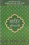 Lokpriya Shayar Aur Unki Shayari: Sahir Ludhianavi  (Hindi)