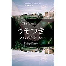 Usotsuki (Japanese Edition)