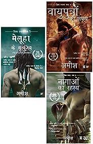 Shiva Trilogy by Amish Tripathi - Hindi (Set of 3 books)