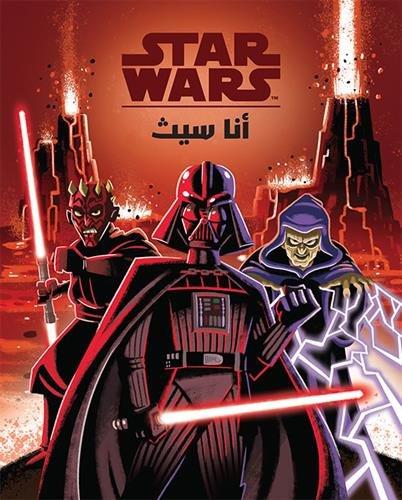 Star Wars 'ana sith