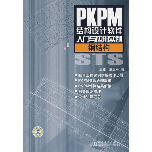 PKPM structural design software Introduction and Examples: Steel