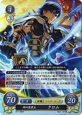 Fire Emblem 0 / Booster Pack 11. B11-082 R Die Bindungen des Heiligen Lords Chrome -