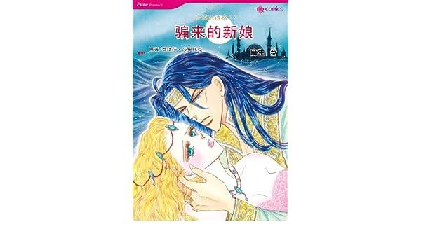 骗来的新娘 (禾林漫画 / Harlequin Comics) (Chinese Edition)