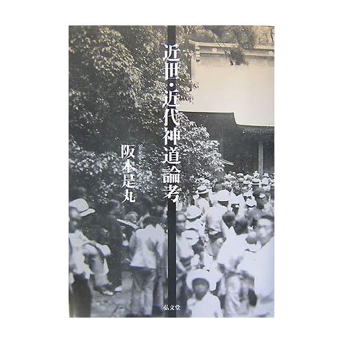 Kinsei, kindai shintō ronkō