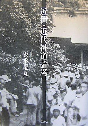 Kinsei, kindai shintō ronkō par Koremaru Sakamoto
