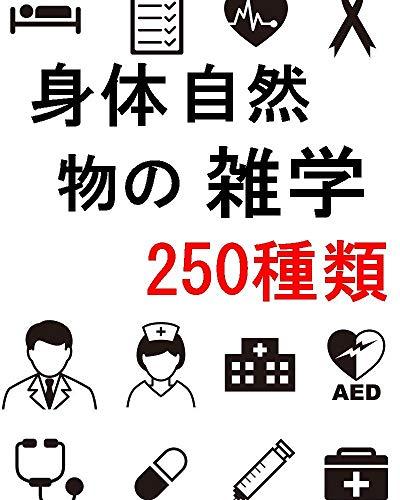 sinntai sizen monono zatugaku nihtakugojyu syurui (Japanese Edition)