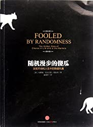 Fooled by Randomness: The Hidden Role of Chance in Life and in the Markets (Chinese Edition) by Nassim Nicholas Taleb (2012-07-01)