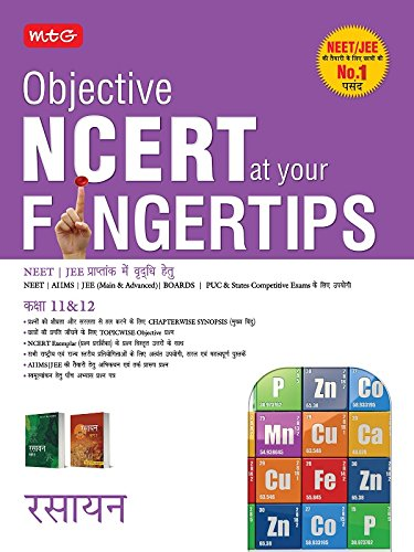 Objective NCERT at Your Fingertips: Chemistry - Class 11 & 12 (Hindi)