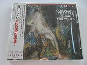 Akio Yashiro: Complete Chamber Music I [DE Import]