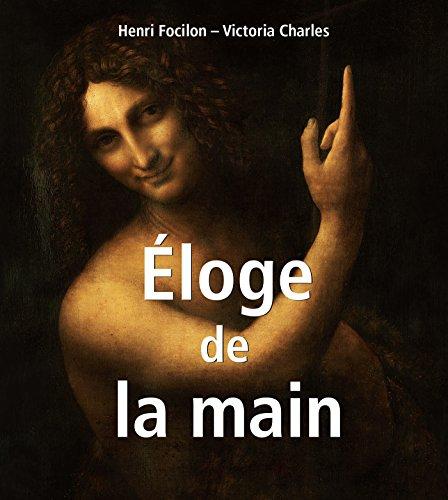 Éloge de la main par Henri Focilon