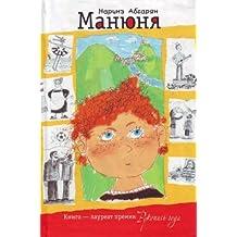 Manyunya by Narine Abgaryan (2010-01-01)