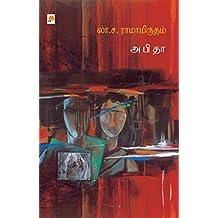 அபிதா / Abitha (Tamil Edition)
