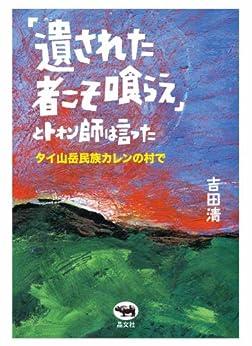 nokosaretamonokosokurae: taisangakuminzokukarennomurade (ajianonfikusyonbunko) (Japanese Edition) de [yoshida kiyoshi]