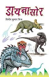 Dinosaur  (Hindi)