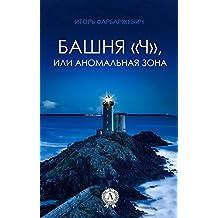 Башня Ч, или Аномальная зона (Russian Edition)