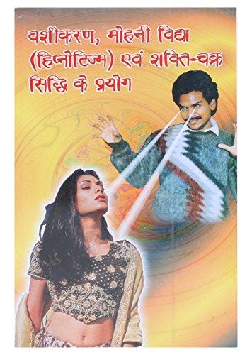 Vashikaran, Mohini Vidhya (Hypnotism) Evum Shakti-Chakra Siddhi Ke Prayog (Hindi)