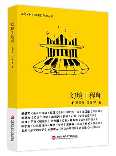 收获·科幻故事空间站丛书 第一辑:幻境工程师