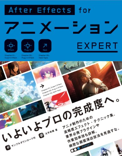 AfterEffects for アニメーション EXPERT