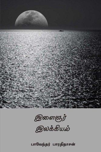 Ilaignar Ilakkiyam (Tamil Edition)