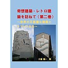 Kisoukenchikuretorokenchikuwotazunetedainikan: Sekainofushiginatatemonototomasontachi (Japanese Edition)