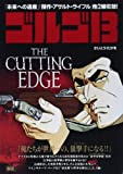 ゴルゴ13 THE CUTTING EDG (My First Big)