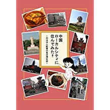 Japanese housewife  tried to live in China local city: Japanese housewifes diary of living in Changsha (Japanese Edition)