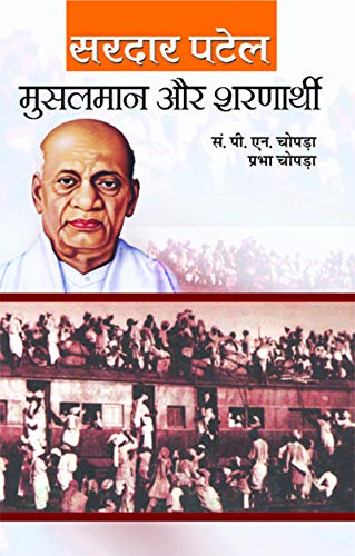 MUSALMAN AUR SHARNARTHI (Hindi Edition) por SARDAR PATEL