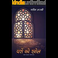 Paron ko Khol (Hindi Edition)