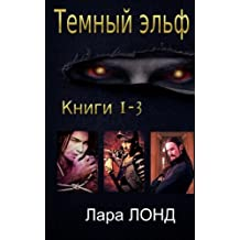 Temny Elf (books 1-3, Russian Edition)