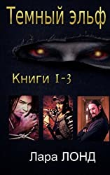 Temny Elf (books 1-3, Russian Edition)