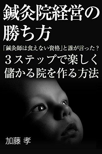 shinkyuuinnkeieinokatikata: 3sutteppudetanosikumoukaruinnwotukuruhouhou (Japanese Edition)