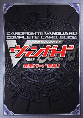 karte-kampf-vanguard-volle-karte-complete-works-i
