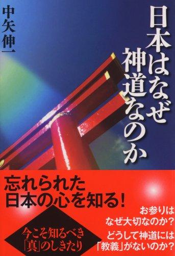 Nihon wa naze shintō nanoka