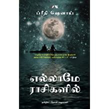 Ellamey Raasigalil - It's All in the Planets (Tamil)
