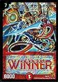 Japan Import [Single Card] Duel Masters Cerulean Dagger Dragon (Winner) fire Promo