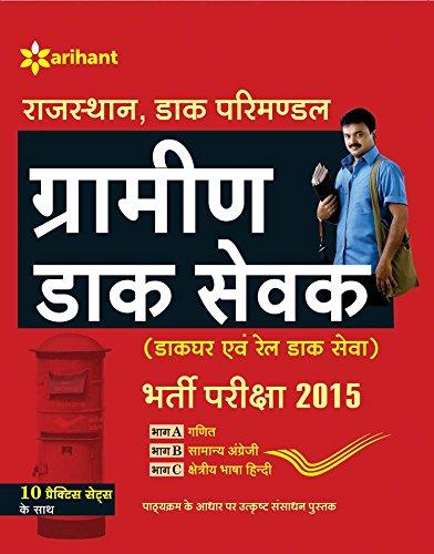Rajasthan Gramin Dak Sevak Bharti Pariksha 2015