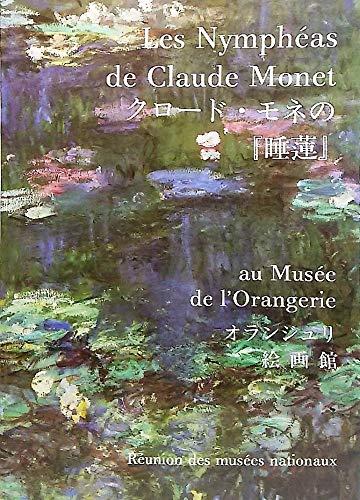 Les Nymphéas de Claude Monet au Musée de l'Orangerie, édition japonaise