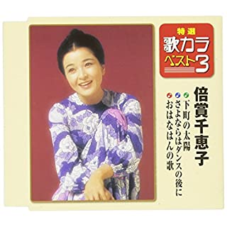 Baisho Chieko - Shitamachi No Taiyou / Sayonara Ha Dance No Atoni / Ohanahan [Japan CD] KICM-8229