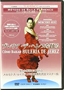 Vol.2 - Como Bailar Buleria De Jerez [Import espagnol]