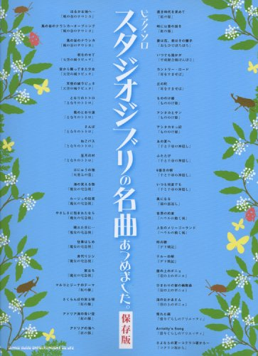 ion of Studio Ghibli Memorable Music Sheets [Sheet music] (japan import) ()