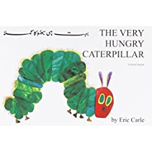 Very Hungry Caterpillar in Urdu and English
