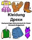 Deutsch-Bulgarisch Kleidung Zweisprachiges Bildwörterbuch für Kinder (FreeBilingualBooks.com)